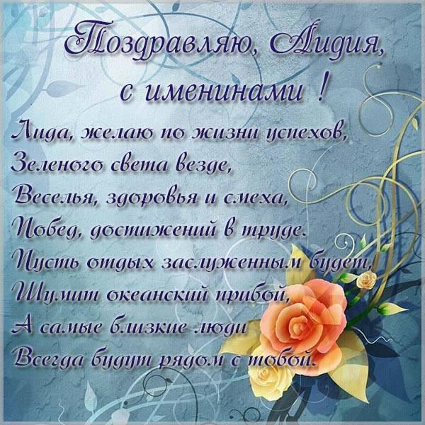 Картинка на именины у Лидии с поздравлением - скачать бесплатно на otkrytkivsem.ru