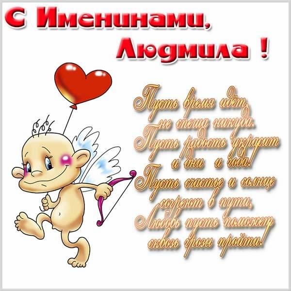 Картинка на именины у Людмилы с поздравлением - скачать бесплатно на otkrytkivsem.ru