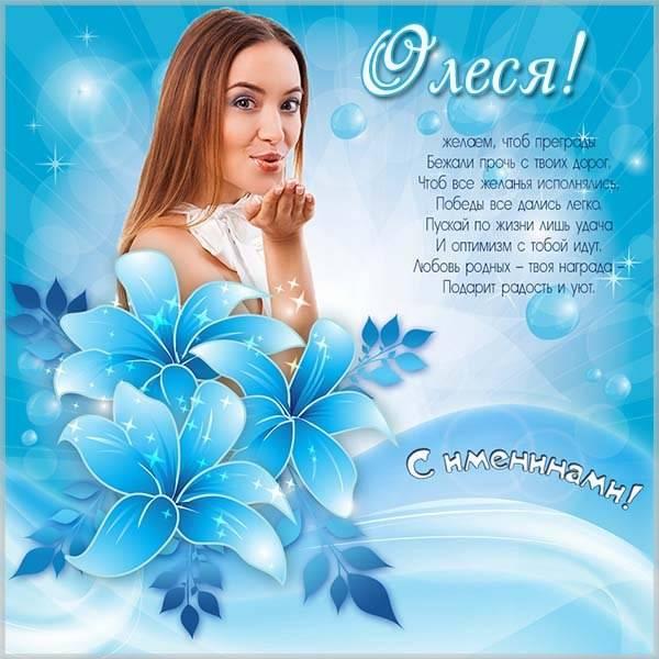 Картинка на именины у Олеси с поздравлением - скачать бесплатно на otkrytkivsem.ru