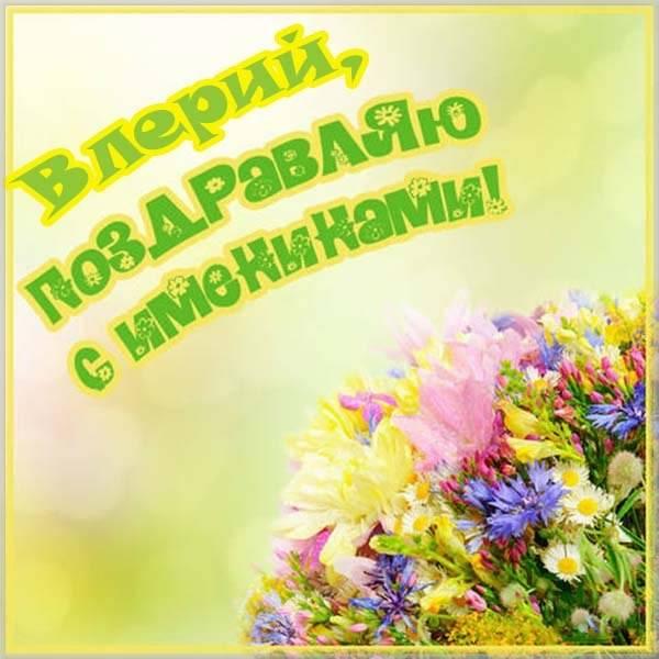 Картинка на именины Валерия - скачать бесплатно на otkrytkivsem.ru