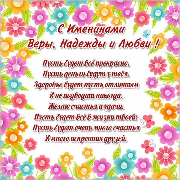 Картинка на именины Вера Надежда Любовь - скачать бесплатно на otkrytkivsem.ru