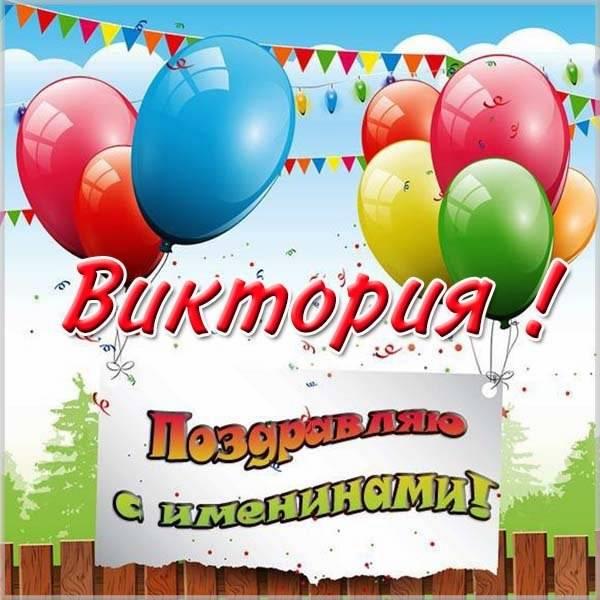 Картинка на именины Виктории - скачать бесплатно на otkrytkivsem.ru
