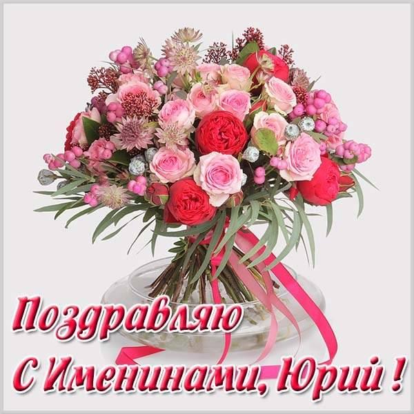 Картинка на именины Юрия - скачать бесплатно на otkrytkivsem.ru
