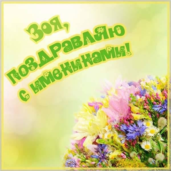 Картинка на именины Зои - скачать бесплатно на otkrytkivsem.ru