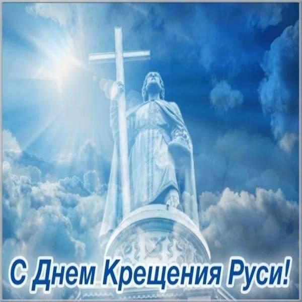 Картинка на Крещение Руси 2018 - скачать бесплатно на otkrytkivsem.ru