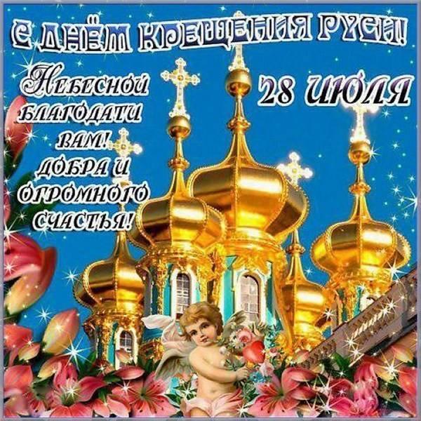 Картинка на Крещение Руси 2019 - скачать бесплатно на otkrytkivsem.ru