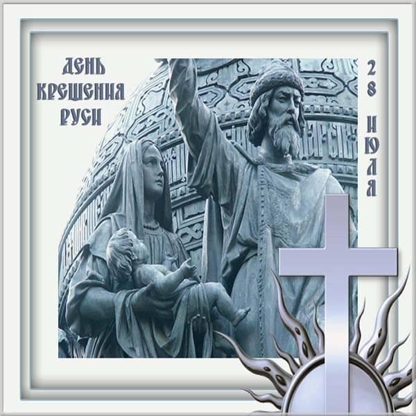 Картинка на Крещение Руси 988 год - скачать бесплатно на otkrytkivsem.ru