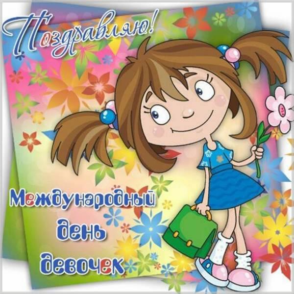 Картинка на международный день девочек - скачать бесплатно на otkrytkivsem.ru