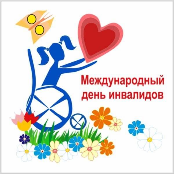 Картинка на международный день инвалидов - скачать бесплатно на otkrytkivsem.ru