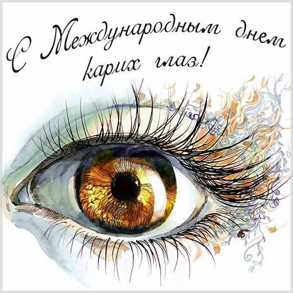 Картинка на международный день карих глаз - скачать бесплатно на otkrytkivsem.ru
