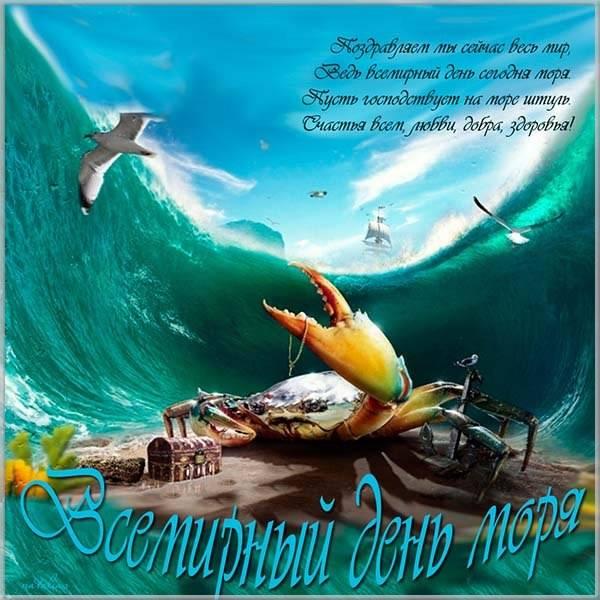 Картинка на международный день моря - скачать бесплатно на otkrytkivsem.ru