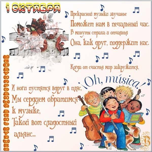 Картинка на международный день музыки - скачать бесплатно на otkrytkivsem.ru