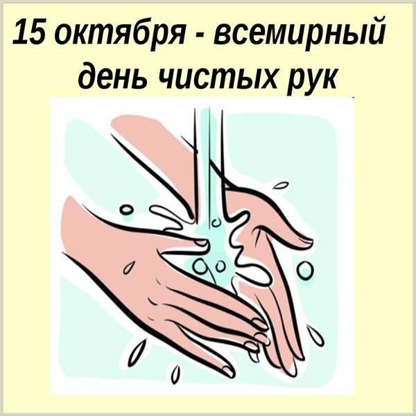 Картинка на международный день мытья рук - скачать бесплатно на otkrytkivsem.ru