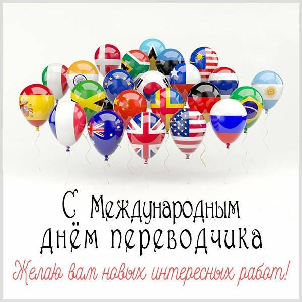 Картинка на международный день переводчика - скачать бесплатно на otkrytkivsem.ru