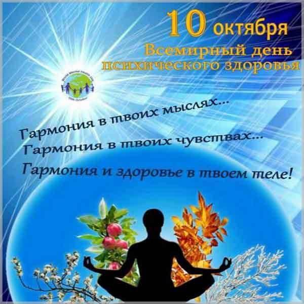 Картинка на международный день психического здоровья - скачать бесплатно на otkrytkivsem.ru