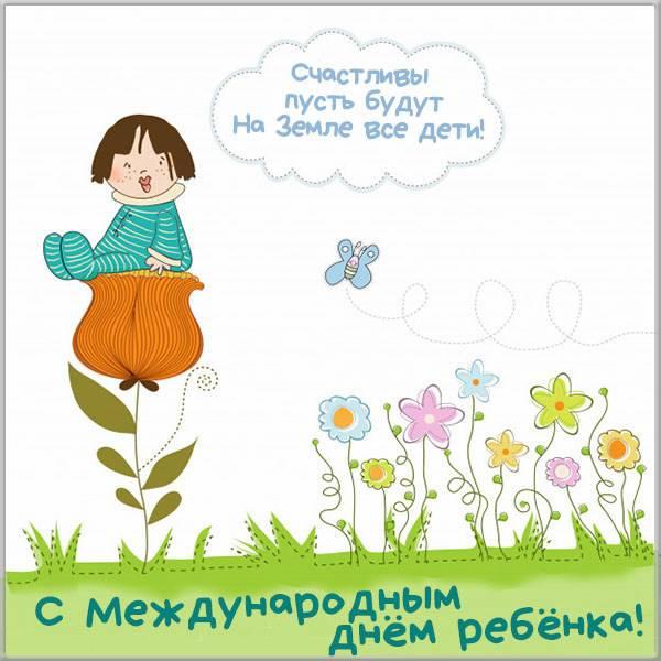 Картинка на международный день ребенка 20 ноября - скачать бесплатно на otkrytkivsem.ru