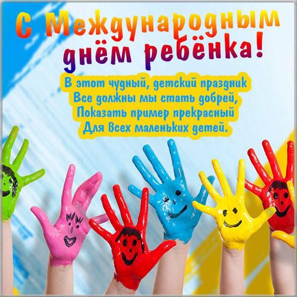 Картинка на международный день ребенка - скачать бесплатно на otkrytkivsem.ru