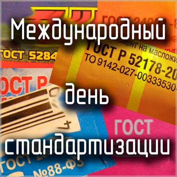 Картинка на международный день стандартизации - скачать бесплатно на otkrytkivsem.ru