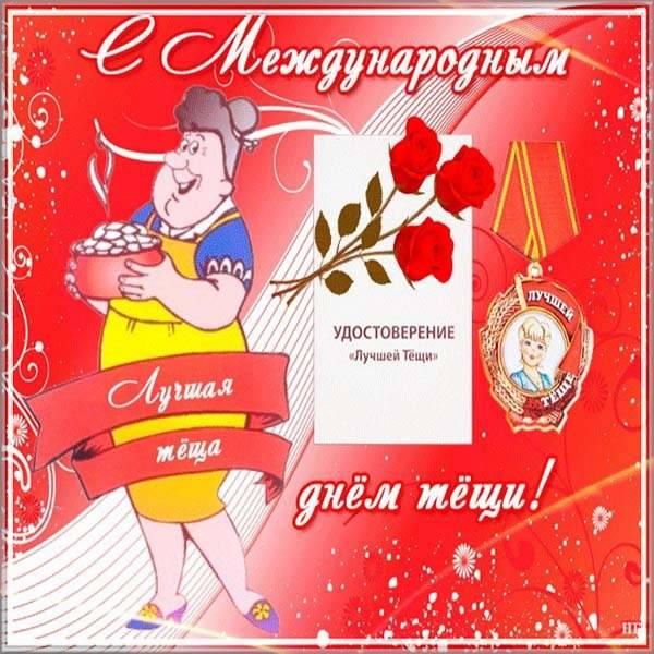 Картинка на международный день тещи - скачать бесплатно на otkrytkivsem.ru