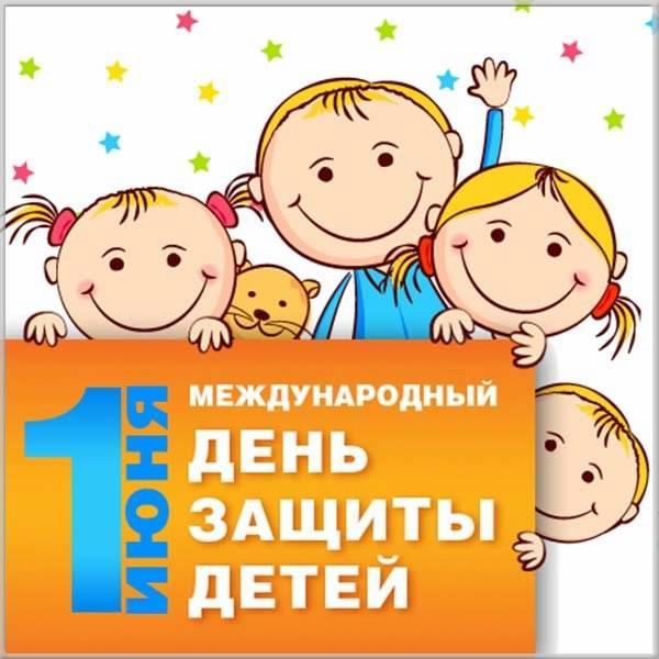 Картинка на международный день защиты детей - скачать бесплатно на otkrytkivsem.ru