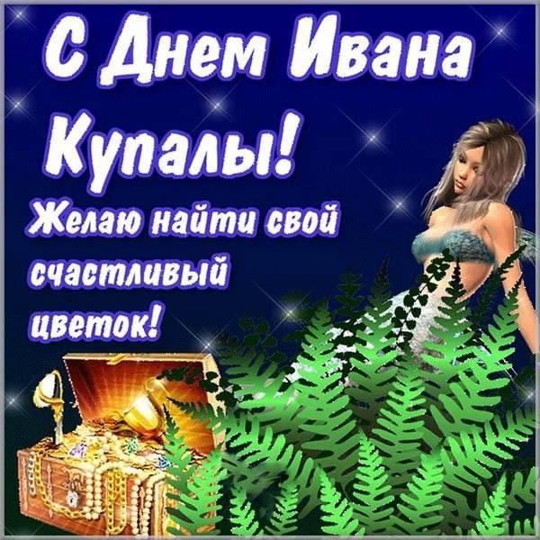 Картинка на Ночь Ивана Купала - скачать бесплатно на otkrytkivsem.ru