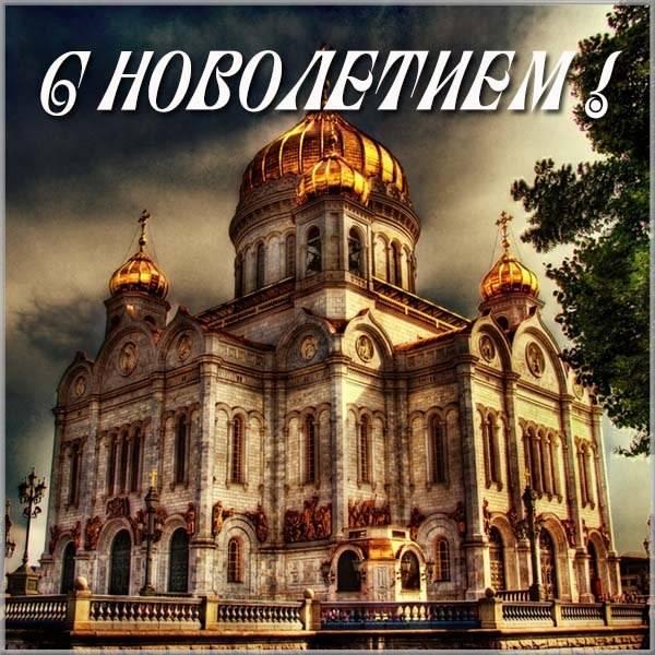 Картинка на Новолетие - скачать бесплатно на otkrytkivsem.ru