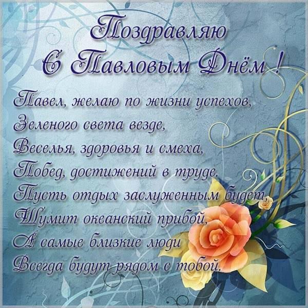 Картинка на Павла день с надписями - скачать бесплатно на otkrytkivsem.ru