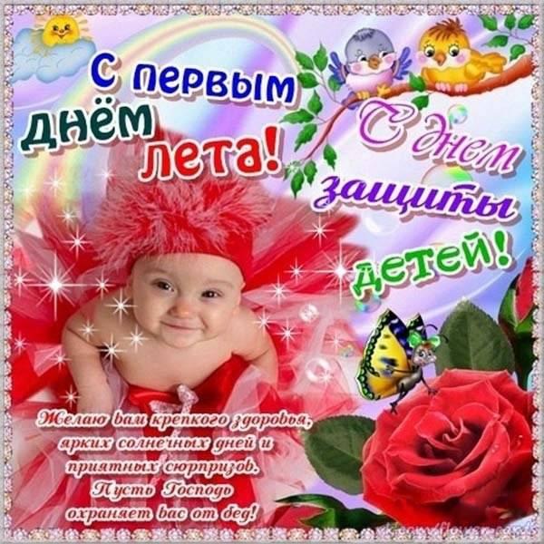 Картинка на Первый день лета и защиты детей - скачать бесплатно на otkrytkivsem.ru