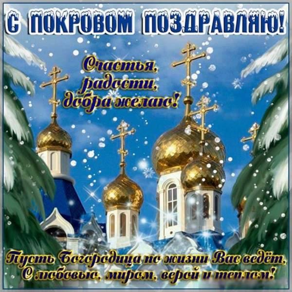 Картинка на Покров Пресвятой Богородицы с пожеланиями - скачать бесплатно на otkrytkivsem.ru