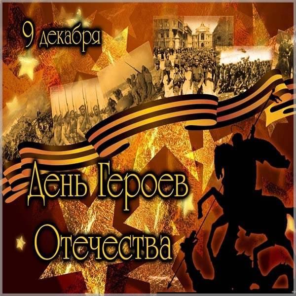 Картинка на праздник день героев отечества - скачать бесплатно на otkrytkivsem.ru