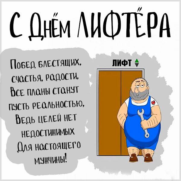 Картинка на праздник день лифтера - скачать бесплатно на otkrytkivsem.ru