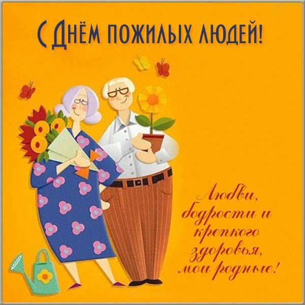 Картинка на праздник день пожилого человека - скачать бесплатно на otkrytkivsem.ru