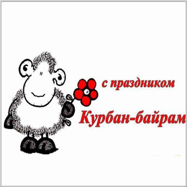 Картинка на праздник Курбан Байрам - скачать бесплатно на otkrytkivsem.ru