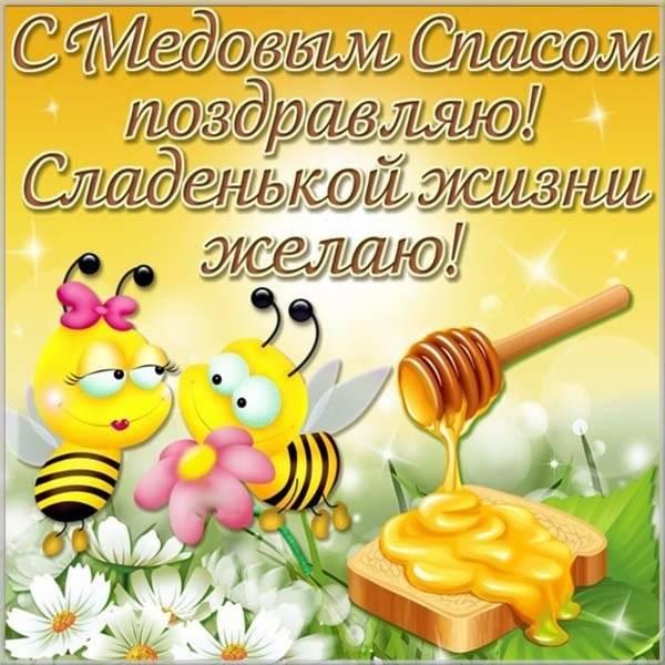 Картинка на праздник медовый спас - скачать бесплатно на otkrytkivsem.ru