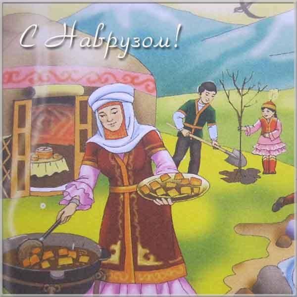 Картинка на праздник Навруз - скачать бесплатно на otkrytkivsem.ru