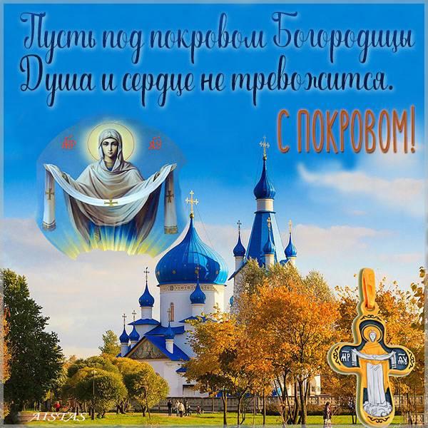 Картинка на праздник Покров Пресвятой Богородицы 2020 - скачать бесплатно на otkrytkivsem.ru