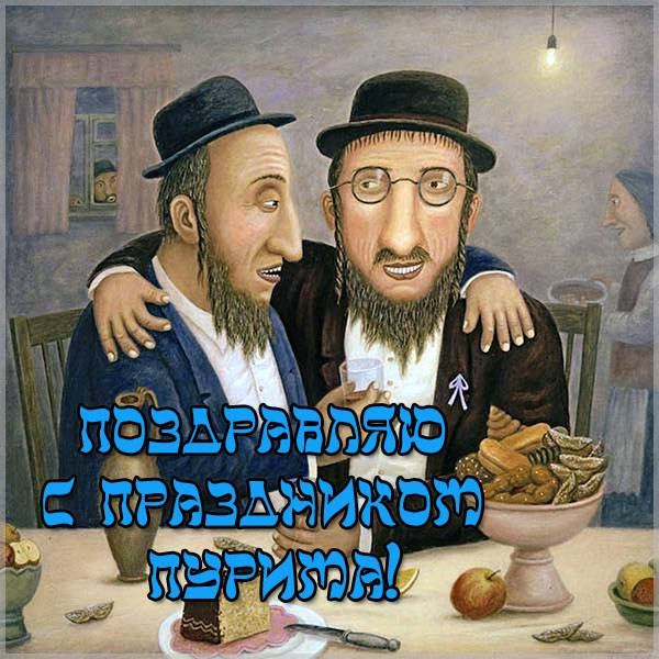 Картинка на праздник Пурим - скачать бесплатно на otkrytkivsem.ru