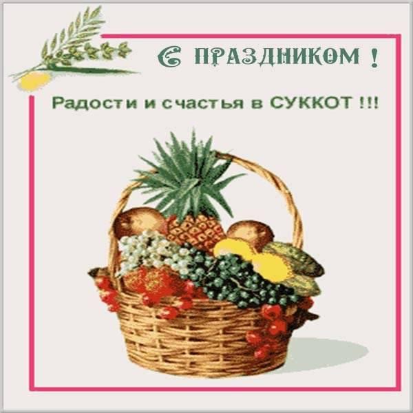 Картинка на праздник Суккот - скачать бесплатно на otkrytkivsem.ru