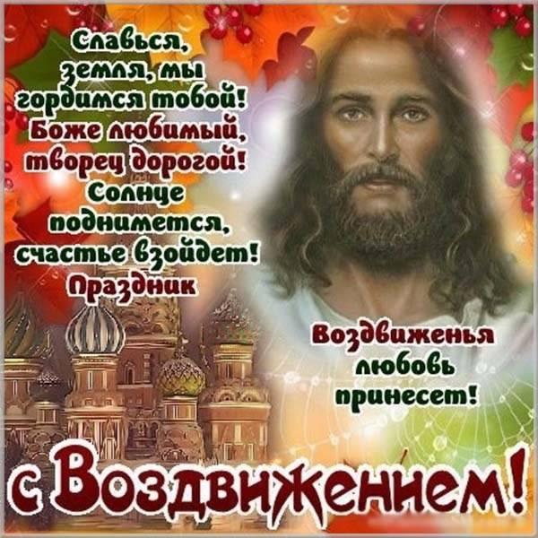 Картинка на праздник Воздвижение - скачать бесплатно на otkrytkivsem.ru