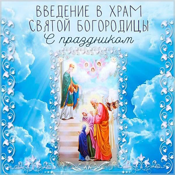 Картинка на праздник Введение в храм святой Богородицы - скачать бесплатно на otkrytkivsem.ru