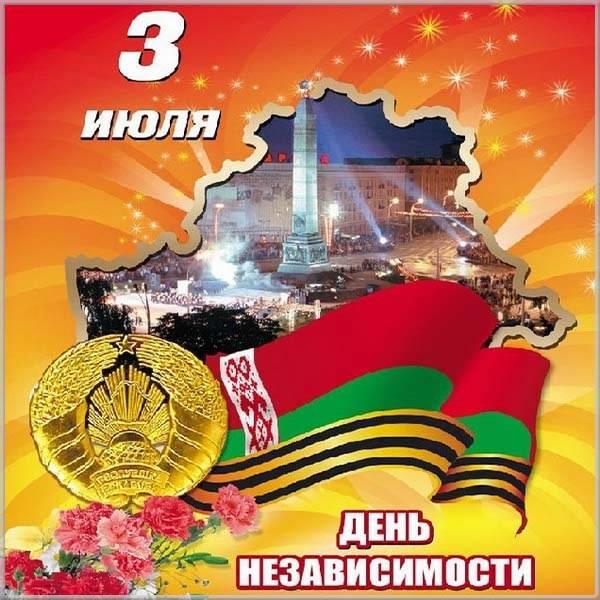 Картинка на праздника день независимости Беларуси - скачать бесплатно на otkrytkivsem.ru