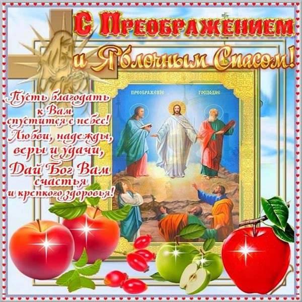 Картинка на преображение Господне и яблочный спас - скачать бесплатно на otkrytkivsem.ru