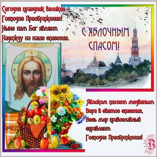 Картинка на преображение Господне с поздравлением - скачать бесплатно на otkrytkivsem.ru