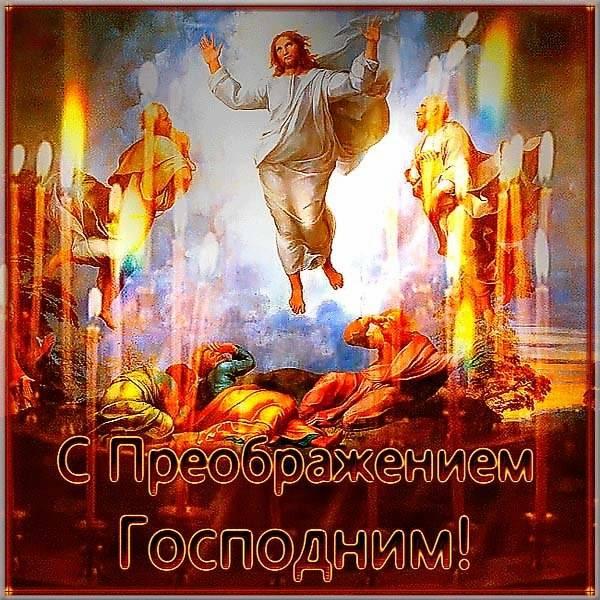 Картинка на преображение Господне - скачать бесплатно на otkrytkivsem.ru