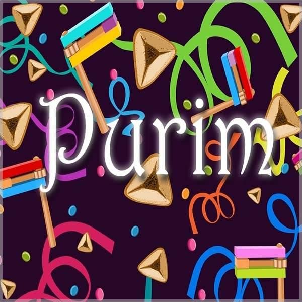 Картинка на Пурим - скачать бесплатно на otkrytkivsem.ru