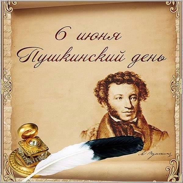 Картинка на Пушкинский день 6 июня - скачать бесплатно на otkrytkivsem.ru