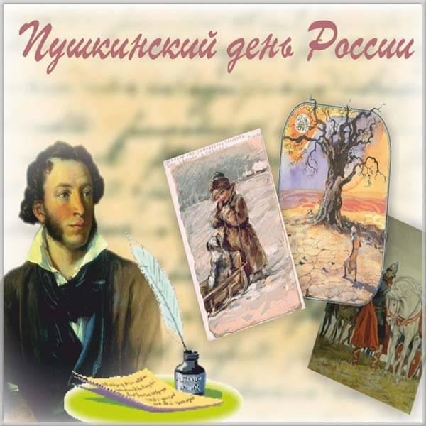 Картинка на Пушкинский день России - скачать бесплатно на otkrytkivsem.ru