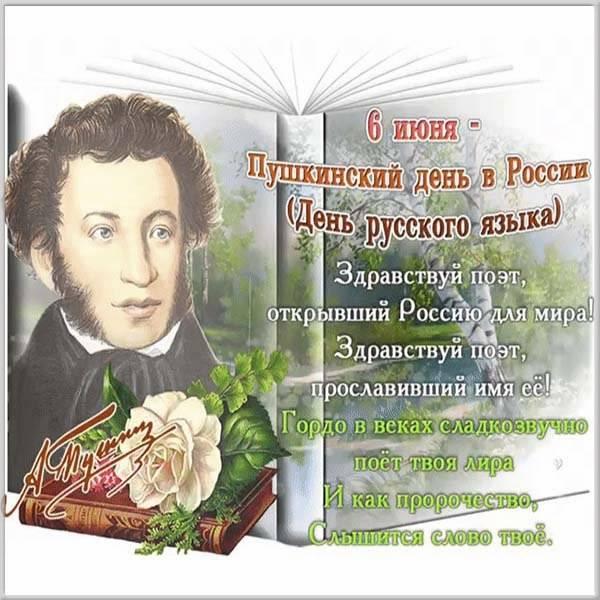 Картинка на Пушкинский день в России - скачать бесплатно на otkrytkivsem.ru