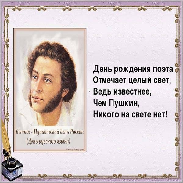 Картинка на Пушкинский день - скачать бесплатно на otkrytkivsem.ru