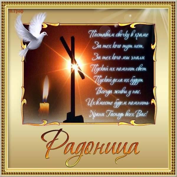 Картинка на Радоницу с поздравлением - скачать бесплатно на otkrytkivsem.ru